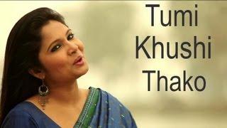 Tumi Khushi Thako | Ganer O Pare | Rabindra Sangeet | Amrita Datta