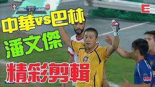 2019亞洲盃資格賽/中華隊門將 潘文傑(精彩剪輯)