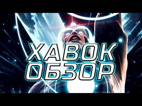 Хавок обзор Марвел Битва Чемпионов mcoc Мбч Havok Review Marvel