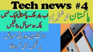 Tech News #4 Mobile Tax Pakistan Decrease, Apple Ban in China, Samsung s10 1TB Storage
