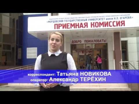 Старт приемной кампании-2013 в МГУ им. Н.П. Огарёва