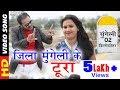 जिला मुंगेली के टूरा Jila Mungeli Ke Tura | Cg Song | HD Video | Chhatrtisgarhi Geet | Shankar Yadav