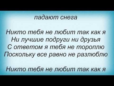 слова песни ни кто ткбя не любит так как я