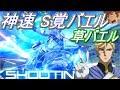 【EXVSMBON】アムロがS覚ガンダムバエルで戦うぜ!【神速で草バエル】