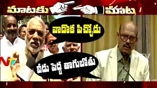 Words Exchange Between Keshava Rao and T.G. Venkatesh | Mataku Mata | NTV