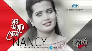 Download Mon Vangar Khela | Nancy | Sajid Sarkar | Bangla New Song 2017 | Lyrical Video | Shopno Bari 3Gp Mp4