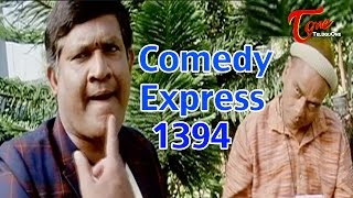 Comedy Express 1394 || Back to Back || Telugu Comedy Scenes