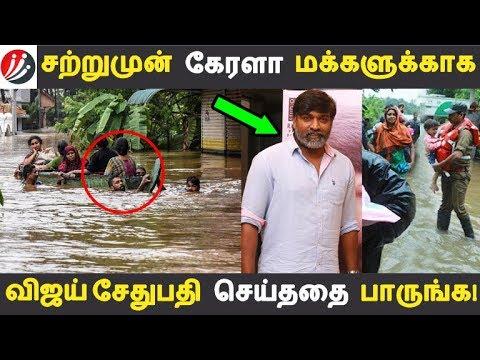 சற்றுமுன் கேரளா மக்களுக்காக விஜய் சேதுபதி செய்ததை பாருங்க! | Tamil Cinema | Kollywood News |