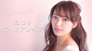 misakiさんの動画サムネイル画像  | オススメの長さ:ミディアム~ロング モデル:じゅんこ  自分でできるヘアアレンジって限られるし…