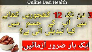 3 Din tak 12 Khajoor khane ke Faide | Health Benifits of Dates