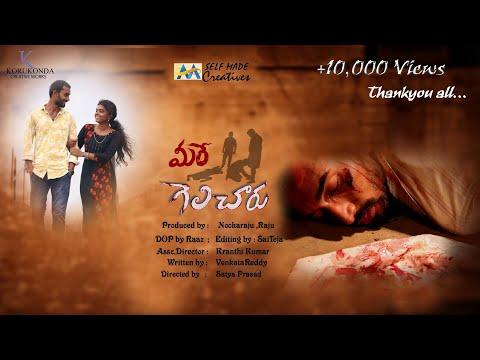 Meere Gelicharu I Telugu short film  I 2018
