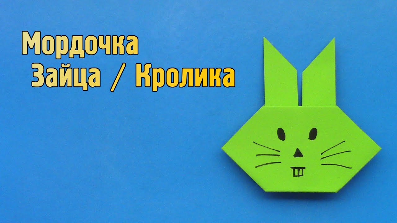 Как сделать заяц из бумаги оригами