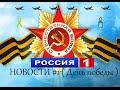 9 мая новости Россия 1 mp3
