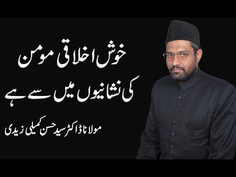 Khush Ikhlaqi Momin Ki Nishaniyon Me Say Hay - Maulana Syed Hassan Kumaili Zaidi