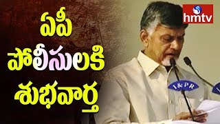 AP Government to Introduce New Promotion Policy for Police Says Chandrababu | hmtv