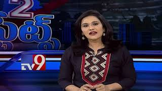 2 States Bulletin : Top News from Telugu States - 18-08-2018