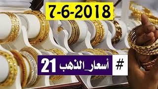 اسعار الذهب عيار 21 اليوم الخميس 7-6-2018 في محلات الصاغة في مصر