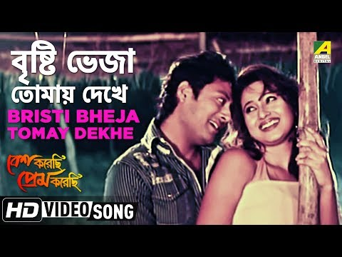 Rain Hot Songs - Bristi Bheja Tomay Dekhe video