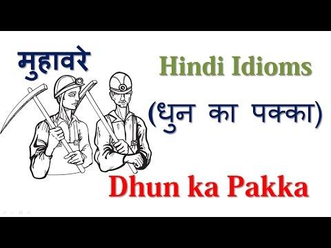 Dhun ka Pakka (धुन का पक्का) मुहावरे Hindi Idioms