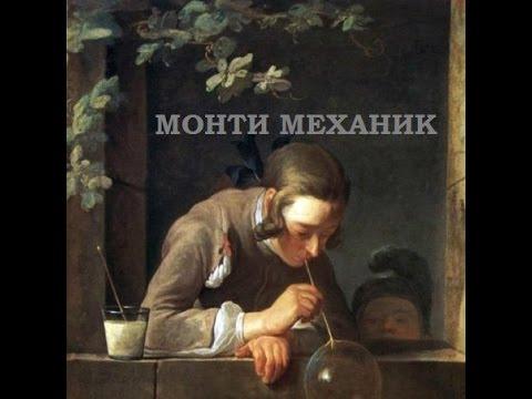 Монти Механик - Фотоаппарат