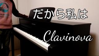 XperiaのCM風に使ってるピアノを紹介してみた 30秒ver