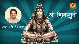 Shri Shivstuti | Shivleelamrut | Kailasrana Shivchandramauli