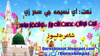 A naseema chy sahar zy naat 2017 by asmatullah jarar