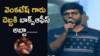 Director Anil Ravipudi Superb Speech @ F2 Success Meet