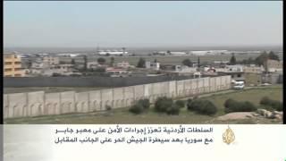 السلطات الأردنية تعزز إجراءات الأمن على معبر جابر