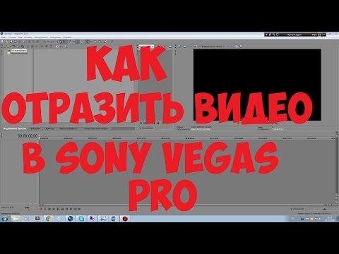 Как сделать видео зеркальным в sony vegas