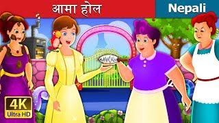 आमा होल | Nepali Story | Nepali Fairy Tales | Wings Music Nepal