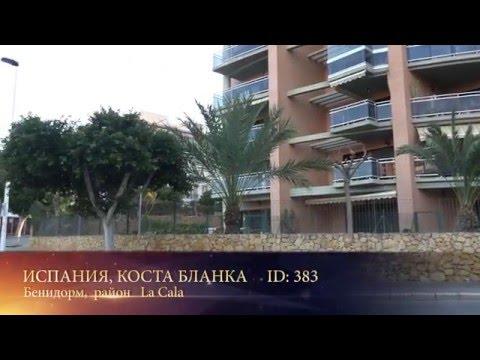 Покупка недвижимости в испании личный опыт