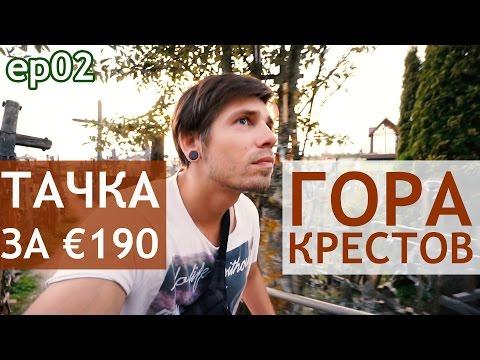 Тачка за 190 евро и гора крестов в Литве – путешествие по Европе