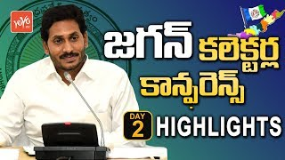CM Jagan Speech Highlights | Collectors Conference - Day 2 | AP News | Praja Vedika