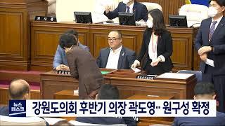 최종/강원도의회 원구성 마무리..후반기 회기 시작