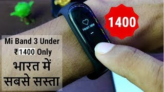 Xiaomi Mi Band 3 Price Rs.1401 approx & Free 1 Extra Original Xiaomi Strap - Lowest Price in India