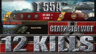 Т 55А 12 ФРАГОВ