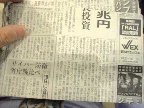 GEDC1971 2015.03.13 nikkei news paper