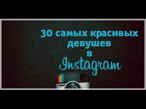 30 самых красивых девушек инстаграма Instagram Best Girls 2016