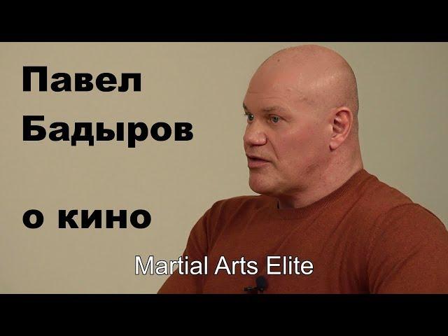 Dialog 11: Павел Бадыров о кино