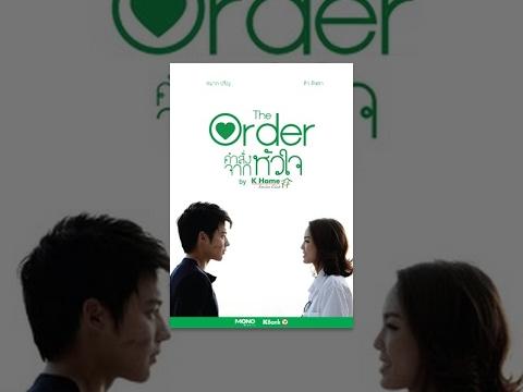 หนังสั้น The Order คำสั่งจากหัวใจ : The Order - Short Film English Subtitle