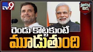 Political Mirchi: రాజస్థాన్, మధ్యప్రదేశ్, ఛత్తీస్గఢ్ గెలుపెవరిది?