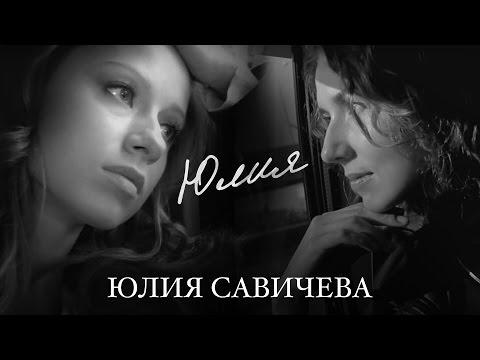 Савичева Юлия - Юлия