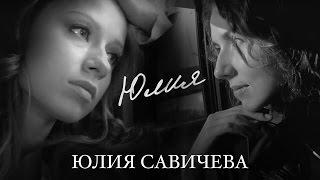 Юля Савичева - Юлия