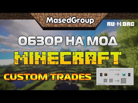 Обзор на мод Майнкрафт - Custom Trades