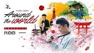 AROUND THE WORLD   NOO PHƯỚC THỊNH   MV OFFICIAL