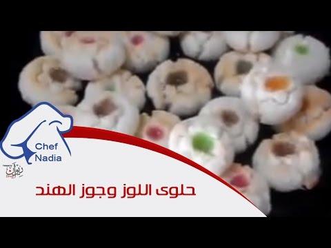 حلويات رائعة 1 حلوى اللوز وجوز الهند بدون دقيق  في 2 دقائق الشيف نادية
