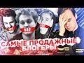 ТОП-5 ПРОДАЖНЫХ БЛОГЕРОВ / СОБОЛЕВ ПРОТИВ [ДИКО БОМБИТ]