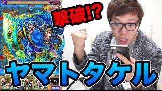 【モンスト】ヤマトタケルをスピードクリア!?【ヒカキンゲームズ】