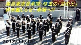 【全量!! しらせ南極へ出港】海自東京音楽隊「軍艦マーチから蛍の光」 珠玉のメドレー!!JMSDF Tokyo Band playing the warship march